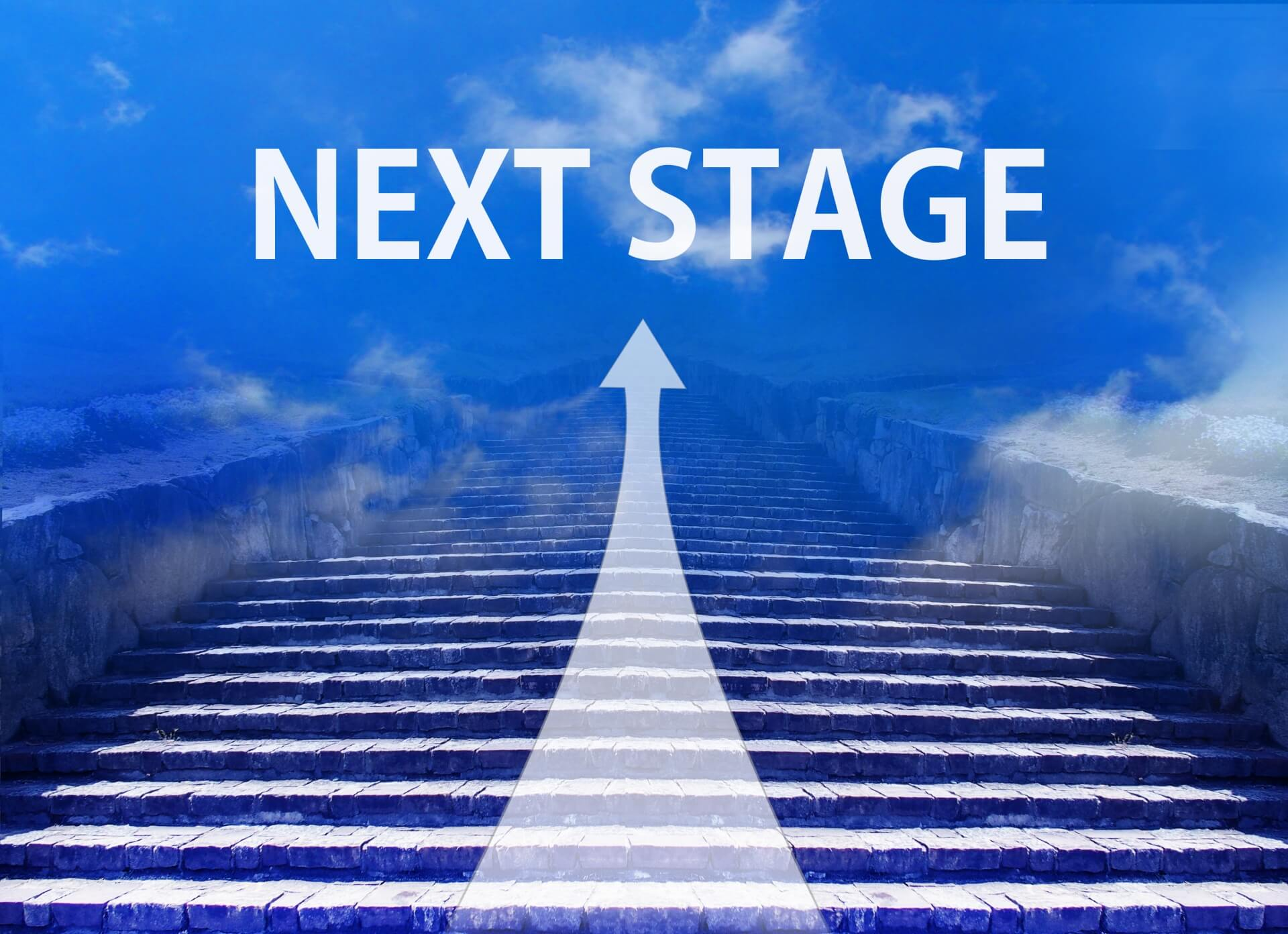 次のステージ